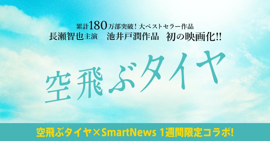 SmartNewsとコラボでインタビューやお得なクーポンを配信!映画『空飛ぶタイヤ』1週間限定の特別企画実施決定!