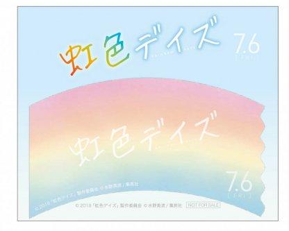 【プレゼント】映画『虹色デイズ』虹型ポストイットを【5名様】にプレゼント!