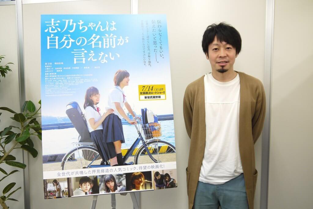 「最も美しいのは、生きることに必死な姿。」―映画『志乃ちゃんは自分の名前が言えない』湯浅弘章監督インタビュー