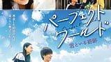 美しい桜と青空に、甘くて切ない二人の笑顔――。映画『パーフェクトワールド 君といる奇跡』本ポスタービジュアル解禁!