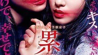 土屋太鳳×芳根京子、美しくもダークで不思議な世界観で衝撃さを物語る!映画『累 -かさね-』メインビジュアル解禁!
