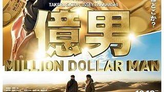 佐藤健、高橋一生らに振り回され、一体どうする3億円!?映画『億男』ハイテンションな特報&ポスタービジュアル解禁!