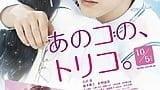 超絶美しい吉沢亮のセクシーな瞳に悶絶♥映画『あのコの、トリコ。』新ポスタービジュアル解禁&前売券発売決定!