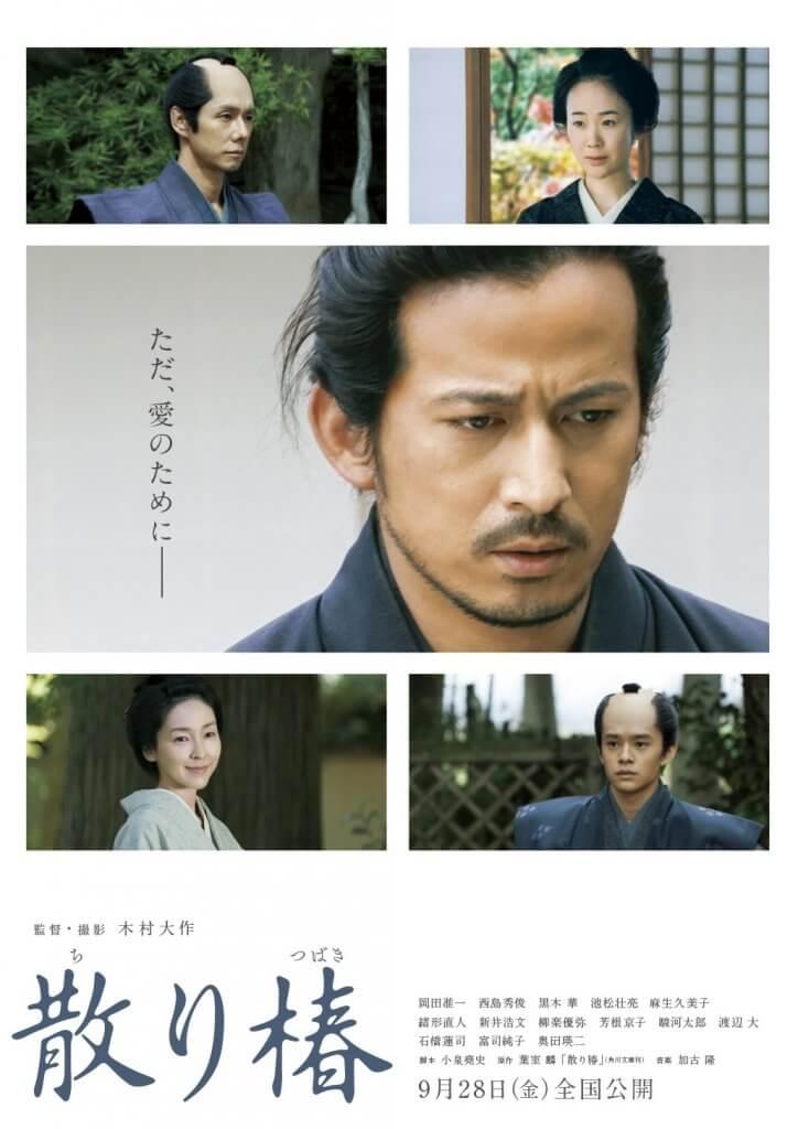 ただ愛のために、男は悲しき剣を振るう――。映画『散り椿』最新予告映像&第二弾ビジュアル解禁!