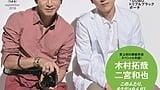 木村拓哉×二宮和也、映画とは一変!柔らかな表情にうっとり♡映画『検察側の罪人』×「UOMO」スペシャルコラボ企画!