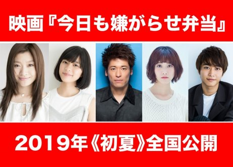 佐藤寛太ら、追加キャストが発表!映画『今日も嫌がらせ弁当』公開は2019年初夏に決定!