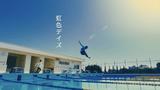 プールに浮かぶDK4人や全速力で自転車を漕ぐ佐野の姿は青春そのもの♡映画『虹色デイズ』本編冒頭映像解禁!