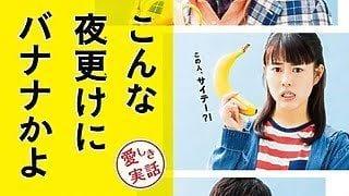 こんな大泉洋、今まで見たことない?!映画『こんな夜更けにバナナかよ 愛しき実話』特報映像& ティザーポスター解禁&公開日決定!!
