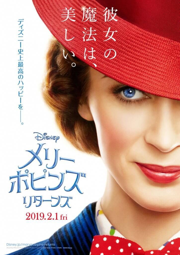 メリー・ポピンズの魔法が再び世界中を魅了する!映画『メリー・ポピンズ リターンズ』公開日決定&ティザーポスター完成
