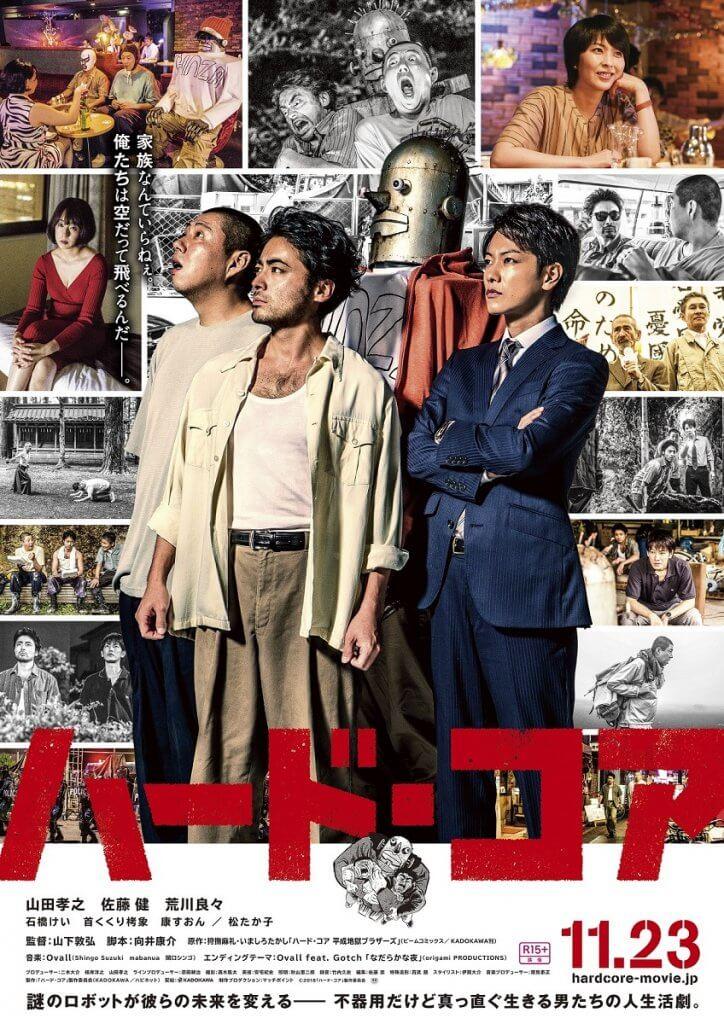 11月23日(金・祝)公開決定!映画『ニート・ニート・ニート』ついに公開に向けて走り出す!キャスト陣からのコメントも到着!