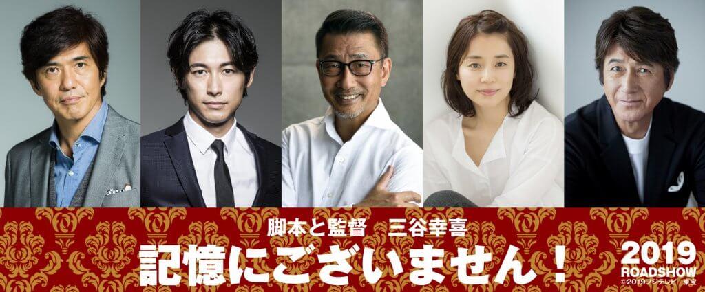 """三谷幸喜最新作は超豪華キャストによる""""政界""""コメディ!映画『記憶にございません!』製作決定! 監督&キャストコメント到着"""