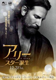 ガガだからこその熱演、圧倒的な魂の歌声!!映画『アリー/ スター誕生』日本版予告&ティザービジュアル解禁!