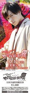 ファン必見の情報盛りだくさん♡映画『BD~明智探偵事務所~』予告編解禁!さらに前売り券発売&完成披露上映会実施決定!