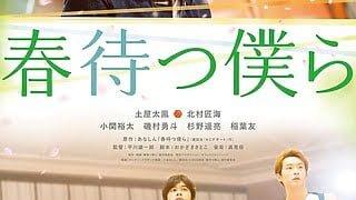 土屋太鳳、四天王を力強く応援!映画『春待つ僕ら』まさに爽やか×青春なティザーポスター解禁♡