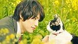 【プレゼント】映画『旅猫リポート』一般試写会に【15組30名様】をご招待!