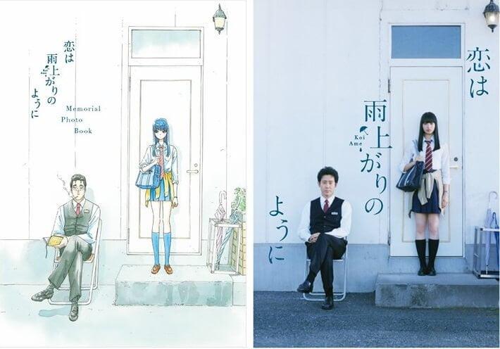 Blu-rayに封入!映画『恋は雨上がりのように』原作者、眉月じゅん先生による描きおろしイラスト完成!