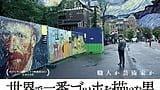 本ビジュアル『世界で一番ゴッホを描いた男』CVG_B2_poster_visual