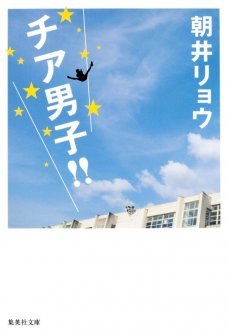 横浜流星×中尾暢樹、1996年コンビW主演!3か月越えの練習で撮影に挑む!映画『チア男子!!』映画化決定