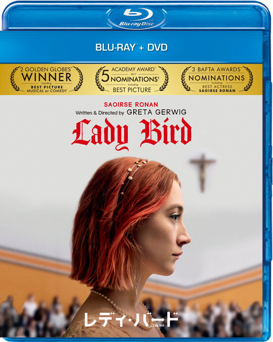 ブルーレイ+DVDセットが11月21日に発売決定!映画『レディ・バード』見どころはココ!!