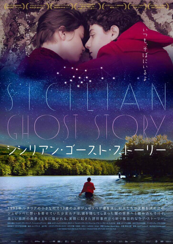 モチーフは実際に起こった誘拐事件、闇に引き裂かれた恋を描く『シシリアン・ゴースト・ストーリー』ポスタービジュアル&予告編解禁