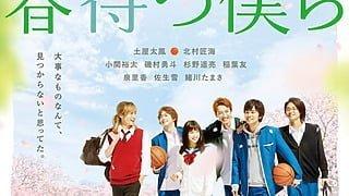 19日(金)朝6時解禁_『春待つ僕ら』本ポスター