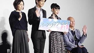 岩田剛典が最近感じた同級生との奇跡とは?映画『パーフェクトワールド 君といる奇跡』スペシャルトークイベントレポート