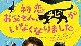 倍賞千恵子&藤竜也&市川実日子 映画初共演!映画『初恋~お父さん、チビがいなくなりました』特報、ビジュアル解禁!