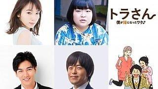 飯豊まりえ、キュートなお嬢様猫に♡映画『トラさん~僕が猫になったワケ~』追加キャスト解禁!