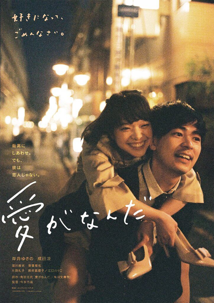 幸せそうな二人の姿、でも・・・?映画『愛がなんだ』ポスタービジュアル&場面写真解禁!