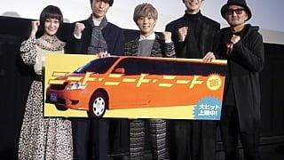 安井謙太郎、さすがの仕事人っぷりで初MCもそつなくこなす!映画『ニート・ニート・ニート』初日舞台挨拶レポート