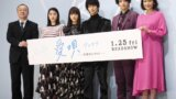 思いを込めた漢字で今年を振り返る!映画『愛唄 -約束のナクヒト-』完成披露上映会レポート