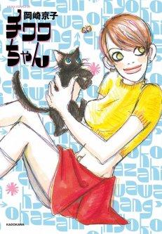 映画『チワワちゃん』オシャレでエモい本ポスター解禁!新たなカバーデザインで原作復刊も決定!