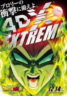 伝説級のかめはめ波を体感せよ!4DXエクストリーム公開記念、映画『ドラゴンボール超 ブロリー』スペシャルポスター&3つの見どころ大公開!