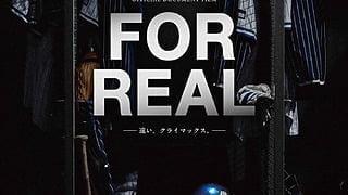 【プレゼント】『FOR REAL-遠い、クライマックス。-』初日舞台挨拶に【2組4名様】をご招待!
