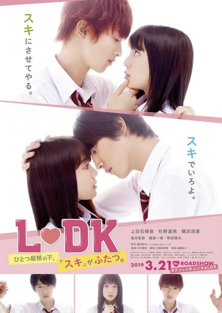 タイプの違うイケメンに迫られ、ドキドキが大爆発♡映画『L♡DK  ひとつ屋根の下、「スキ」がふたつ。』ポスタービジュアル&挿入歌解禁!