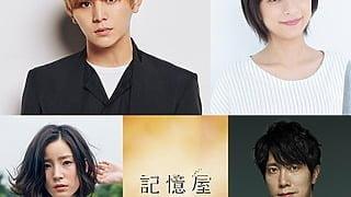 主演・山田涼介×ヒロイン・芳根京子、「記憶」をめぐるヒューマンラブストーリーに挑戦!『記憶屋』映画化決定!