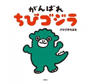 イチゴ×ゴジラ=カワイイ!?目にも美味しい♡ゴジラスイーツを食べにランチブッフェ「イチ・ゴジラ」へ行こう!