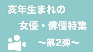出演作も一緒にチェック!亥年(1995年)生まれの俳優・女優特集~第1弾~