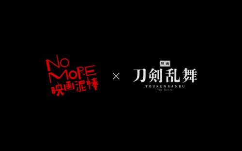 刀剣男士が映画泥棒を取り締まり!『映画刀剣乱舞』×「NO MORE映画泥棒」3週連続コラボ決定!