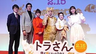 映画同様ほっこりムードで笑顔いっぱい!映画『トラさん~僕が猫になったワケ~』完成披露舞台挨拶レポート
