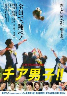 5月10日(金)公開決定!映画『チア男子!!』主題歌は阿部真央書き下ろし「君の唄(キミノウタ)」に!