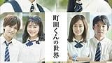 6月7日(金)公開決定!映画『町田くんの世界』豪華すぎるキャストが一挙解禁!