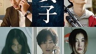 塚本高史&清水尋也ら、追加キャスト解禁!映画『貞子』ティザービジュアルも解禁に!