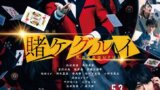 『映画 賭ケグルイ』本ポスタービジュアル0222