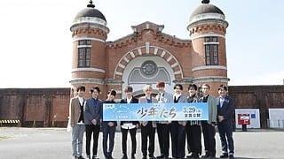 厳しい寒さでの撮影が作品をよりリアルに!『映画 少年たち』旧奈良監獄凱旋イベントレポート