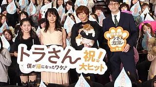 キスマイ北山宏光のファッションチェックに監督とのラップバトルなど!裏話がもりだくさん!映画『トラさん~僕が猫になったワケ~』初日舞台挨拶レポート