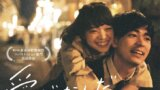全部が好き、なのに恋人じゃない―。映画『愛がなんだ』本予告映像&本ビジュアル解禁