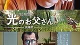 0324解禁_光のお父さんポスター