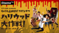 「カメ止め」スピンオフ『ハリウッド大作戦!』聖地での期間限定上映が決定!