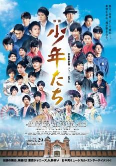 田中が明かした方向音痴なメンバーとは!? 『映画 少年たち』SixTONESインタビュー#2